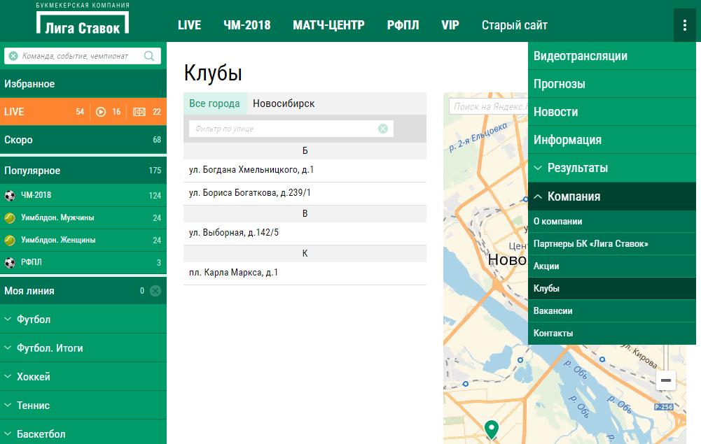 1xbet адреса в москве метро